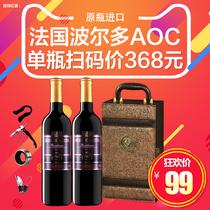 法国原瓶进口红酒AOC珍藏 美乐干红葡萄酒 双支皮盒礼盒抢购大促