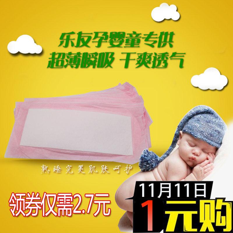 全心婴儿纸尿片尿裤隔尿垫巾一次性隔尿片超薄透气干爽尿不湿20片