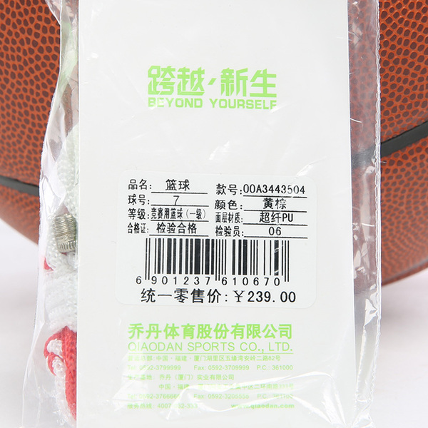 2014 new soft leather Jordan basketball VII basketball ball lanqiu indoor and outdoor standard shipping OOA3443504