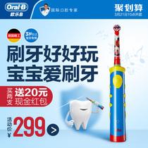 博朗欧乐b儿童电动牙刷 充电式 D10智能音乐宝宝牙刷软毛