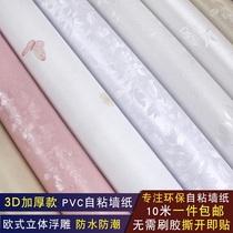 1.22米宽PVC彩装膜防水自粘墙纸壁纸欧式卧室客厅电视背景墙贴纸