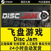 steam PC正版 Disc Jam 飞盘游戏 飞盘对决 国区礼物 体育类游戏