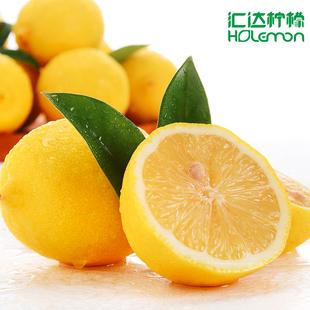 汇达柠檬 安岳黄柠檬4斤约20-28个一级果 包邮 有坏包赔 新鲜水果