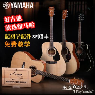 雅马哈木吉他哪款好网上商城