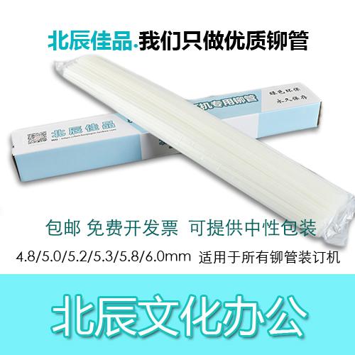 财务凭证装订机 铆管 尼龙管热熔胶管 4.8/5.0/5.2/5.3/6.0mm包邮