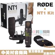 行货RODE NT1 KIT 电容话筒 专业录音麦克风 NT1-A升级 保十年
