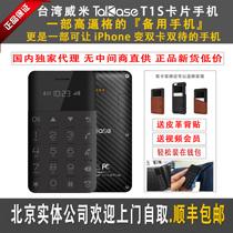 中国独家代理-台湾威米Talkase T1S卡片手机超薄迷你苹果皮双卡