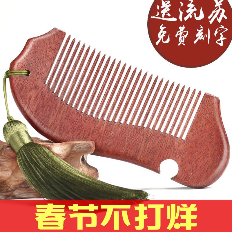 乙木梳子木梳防静电随身小梳子防脱发头皮按摩梳非牛角梳子送刻字