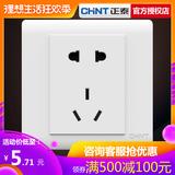 查看精选正泰chnt86型正5五孔家用墙壁开关电源插座面板10A雅白色暗装最新价格