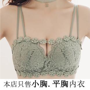 无钢圈聚拢款文胸小胸平胸厚aa杯收副乳调整型性感上托内衣女套装