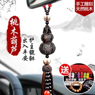 汽车挂件高档葫芦创意吊坠保平安符男女士车载装饰品摆件车内吊饰