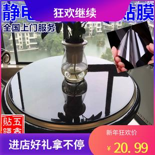 家具贴膜 防刮耐高温实木大理石茶几餐桌玻璃贴纸透明保护膜自粘