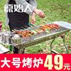 不锈钢烧烤架户外5人以上家用木炭烧烤炉野外工具3全套碳烤炉架子