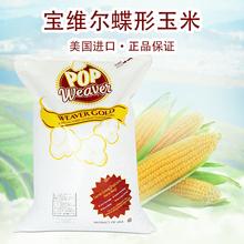 宝维尔金宝做爆米花玉米粒专用奶油味袋装商用爆裂蝶形小玉米原料