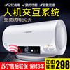 博莱克 DSZF-40CZ热水器电家用储水式速热式节能洗澡40L50L60l升