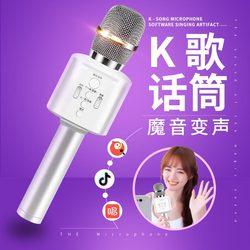 伊菲尔K2 抖音麦克风儿童话筒手机K歌带音响一体式全民K歌变声神器家用无线蓝牙音箱卡拉OK直播唱歌吧