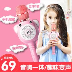 伊菲尔 K8儿童话筒宝宝卡拉OK唱歌机全民K歌神器手机麦克风无线蓝牙家用自带音响一体电脑通用女孩玩具小话筒