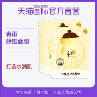 直营韩国papa recipe春雨进口蜂蜜面膜补水美白面膜 10片
