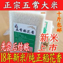 米很香,米还没吃,应该是新米__2018年新米5kg东北黑龙江正宗五常稻花香大米2号10斤老张头粳米