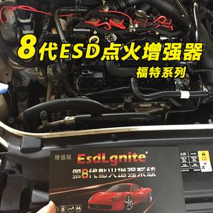 汽车点火增强器福克斯福睿斯蒙迪欧翼虎动力提升改装火花塞加速器