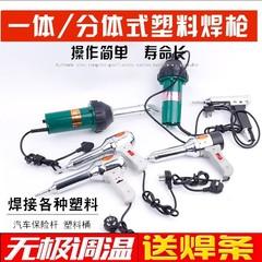 500W700W调温塑料焊热风焊电热吹风机1000W分体焊接焊条