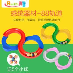 儿童88轨道球感统注意力训练器材玩具抖音八八轨道早教家用