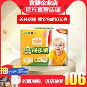 宜婴宝宝成长裤 婴儿学步小内裤超薄透气尿不湿男女拉拉裤XL100片