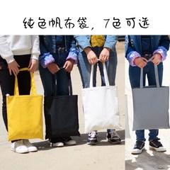纯白色帆布包 DIY手绘帆布包 空白包 女单肩包 白板布包 环保包袋
