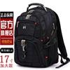 瑞士军包商务旅行包瑞士军双肩包男女书包17寸电脑包背包