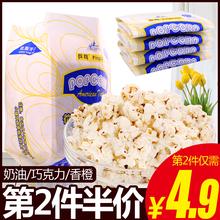 爆米花玉米粒微波炉108克X5包原料奶油味办公室零食