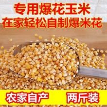 蝶形自制爆花小玉米特级小玉米粒爆米花专用新货爆裂小玉米2斤装