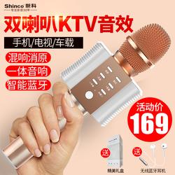 Shinco新科手机话筒全民k歌神器无线蓝牙麦克风电视唱歌音响一体通用儿童卡拉OK家庭KTV全能电容麦设备套装