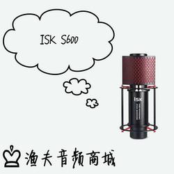 ISK S600火箭电容麦克风 电脑网络K歌话筒 专业录音喊麦克风