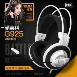 Somic硕美科 g925专业游戏耳机头戴式电脑耳机耳麦带话筒语音