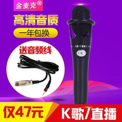 K-Mic金麦克E300电容麦克风话筒快手手机全民k歌录音主播直播设备全套usb声卡套装台式机电脑喊麦通用