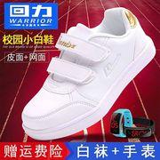 回力儿童鞋小学生白色运动鞋子宝宝透气春秋款男童小白鞋女童网鞋