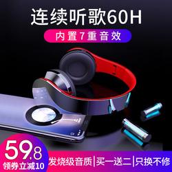 耳机头戴式无线蓝牙重低音耳麦运动音乐电脑游戏带麦可线控待机长