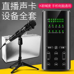 直播设备全套手机电脑台式机通用声卡套装苹果安卓专用快手主播喊麦唱歌神器户外全民k歌麦克风变声器带话筒