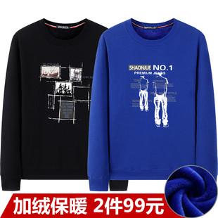 秋冬季男士加绒加厚圆领卫衣男青少年学生加肥加大码保暖T恤