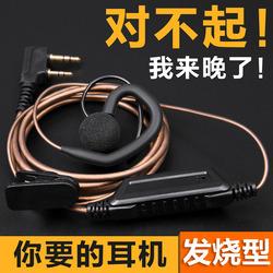 对讲机耳机耳麦对讲电话机耳机线通用K头Y头M头入耳式耳挂式耳塞G