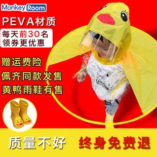 飞碟雨衣儿童小黄鸭斗篷式雨伞帽宝宝抖音雨天神器男女幼儿园网红