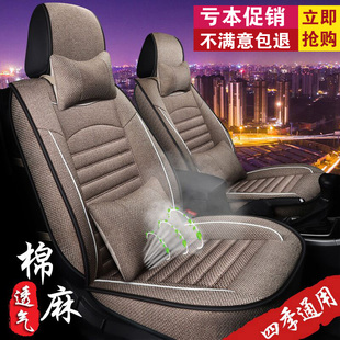大众新老捷达桑塔纳Polo宝来普桑专用四季汽车亚麻全包布座套坐垫