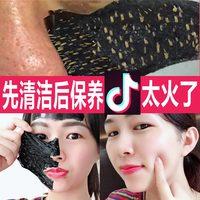 去黑头粉刺面膜排毒清洁毛孔补水美白淡斑祛痘深层收缩去黄撕拉式