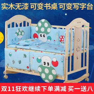 婴儿床新生儿实木无漆环保宝宝床可拼接床变书桌儿童床婴儿摇篮床