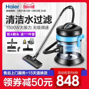 海尔桶式水过滤吸尘器家用装修小型强力大功率干湿两用地毯清洁