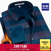 Romon罗蒙加绒长袖衬衫男士中青年秋冬保暖衬衣格子寸衫