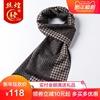 丝煌真丝围巾男士围脖冬季加厚保暖100桑蚕丝绸长款披肩拉绒丝巾