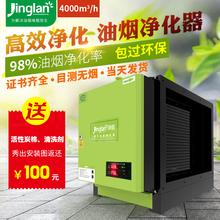低空排放油烟净化器4000风量凯发k8娱乐手机版小型饭店厨房商用静音过环保设备