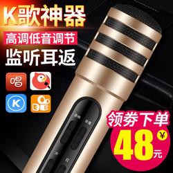 全民k歌神器手机麦克风直播设备全套全名唱歌带声卡套装喊麦电容苹果oppo安卓vivo通用全能家用专用主播话筒