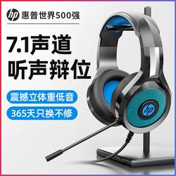 HP 惠普 电脑游戏耳机头戴式电竞吃鸡cf专用7.1声道听声辩位有线耳麦带hjc888黄金城 话筒台式机笔记本usb接口csgo